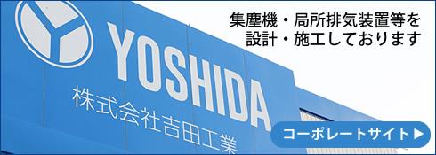 集塵機・局所排気設備の吉田工業